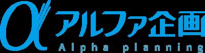 福岡seo対策|アルファ企画