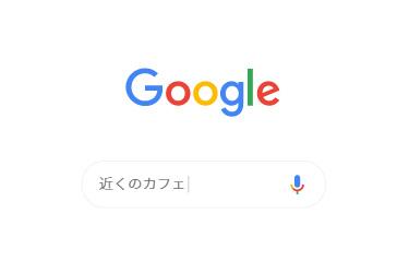 GoogleMap(MEO対策)を使ったウェブ集客法