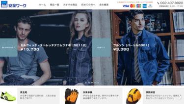 株式会社エージー企画(安全ワークサイト)様 / ホームページ制作・Web制作