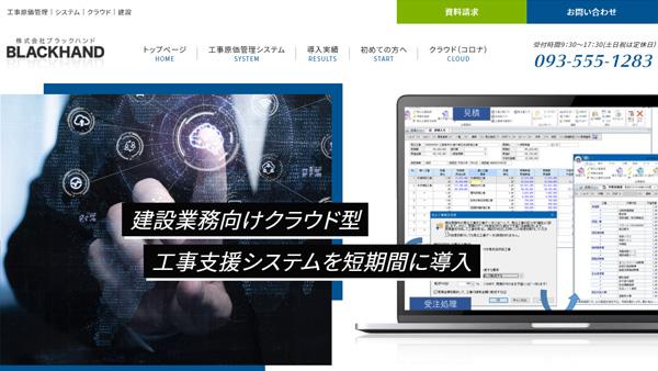 株式会社ブラックハンド様のホームページ制作を行いました。