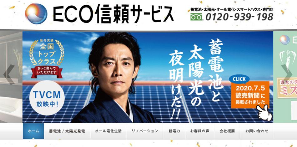 ECO信頼サービス株式会社