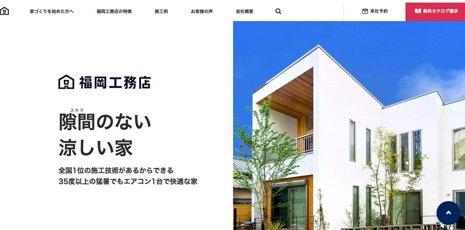 福岡の注文住宅福岡工務店