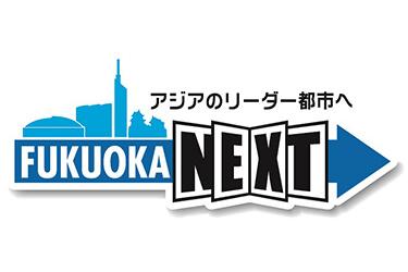 福岡市が行っているビジネス・創業支援について