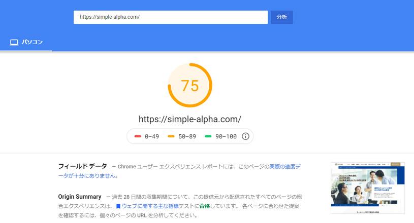 Googleのpagespeed insightsを活用