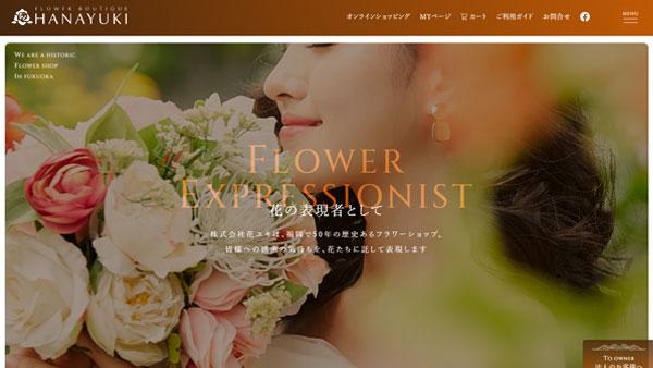 株式会社花ユキ様のホームページ制作を行いました。
