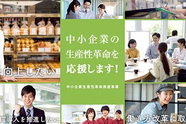 ホームページ制作に活用できる「小規模事業者持続化補助金」について