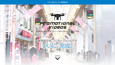 飯塚市商店街連合会様 ランディングページ(LP)制作