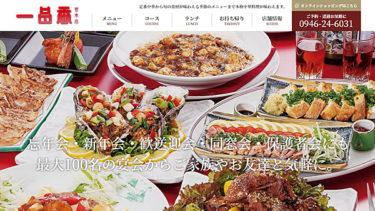 有限会社一品香甘木店(一品香サイト)様 / ホームページ制作・Web制作