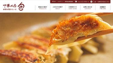 通販に必要な機能を実装した、餃子や特製肉まんの販売サイトを制作しました。