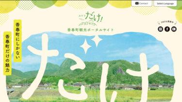 香春町観光協会様のホームページ制作を行いました。