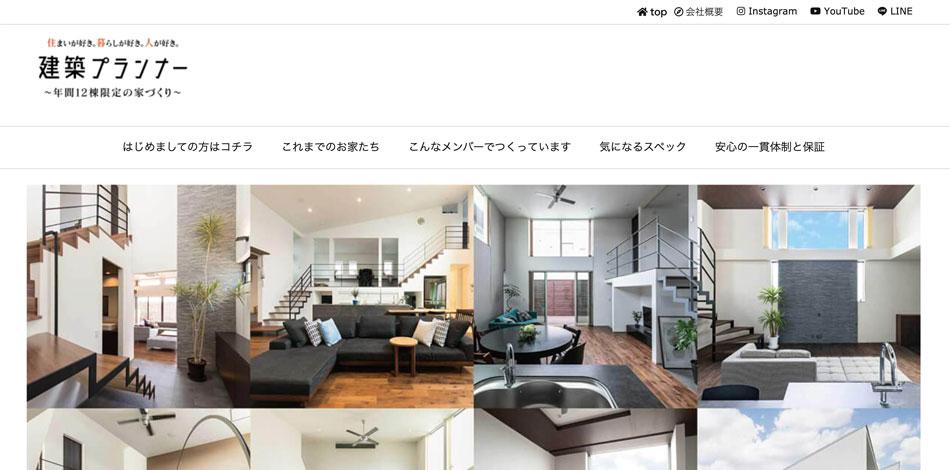 福岡の注文住宅建築プランナー