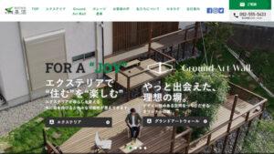 太宰府市 株式会社喜信様 SEO対策・Web集客をサポート