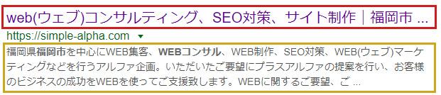 検索結果でサイト制作会社のサービスを判断する