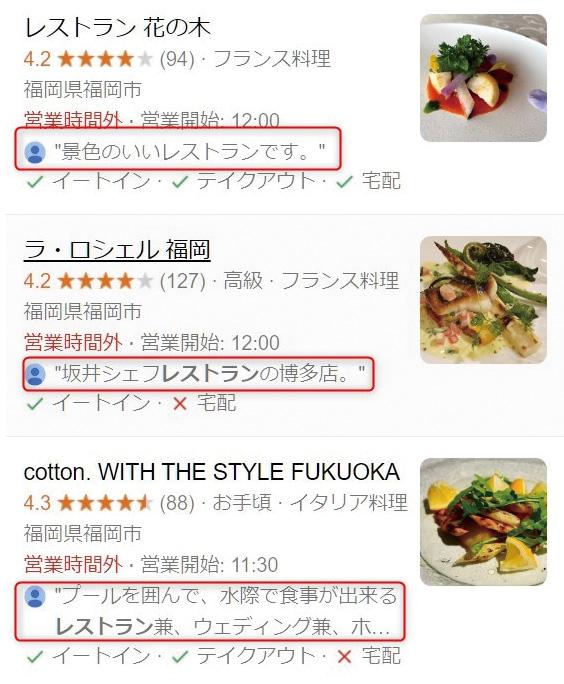 【マップ検索画面に表示されるレビュー例】