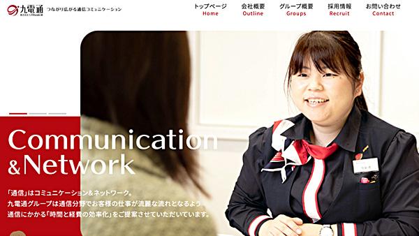 株式会社九州電話通信機様のホームページ制作を行いました。