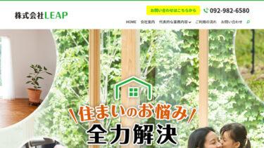 株式会社LEAP様のSEO対策・Web集客をサポート