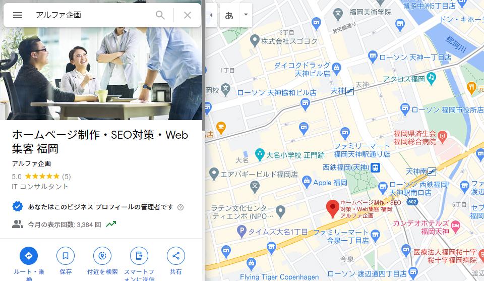 GoogleMapにアクセスしたユーザー