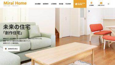 未来エステート株式会社(建売住宅サイト)様 / ホームページ制作・Web制作