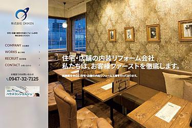株式会社OKIKEN(内装リフォーム会社)様 / ホームページ制作・Web制作
