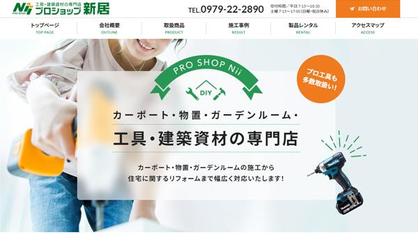 ホームページ制作実績・株式会社 新居商店(コーポレートサイト)様 / ホームページ制作・Web制作