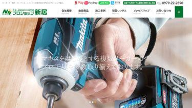 株式会社 新居商店(コーポレートサイト)様 / ホームページ制作・Web制作