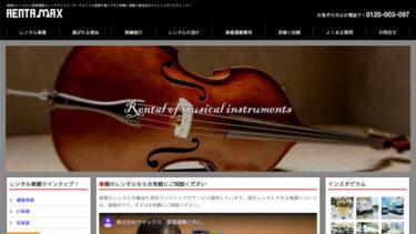 株式会社ヤマックス様楽器のレンタルサイトのSEO対策・ホームページ運用サポート