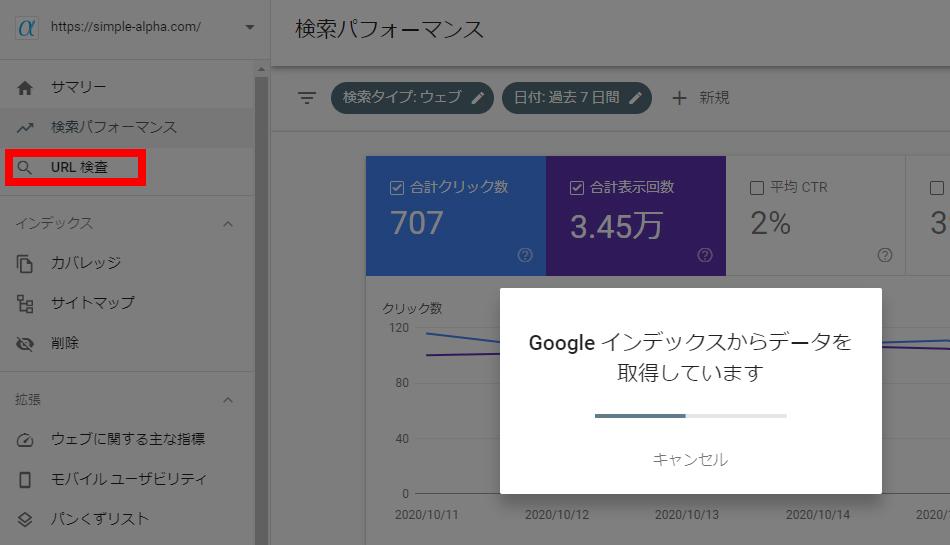 Googleサーチコンソールを使ったインデックス登録