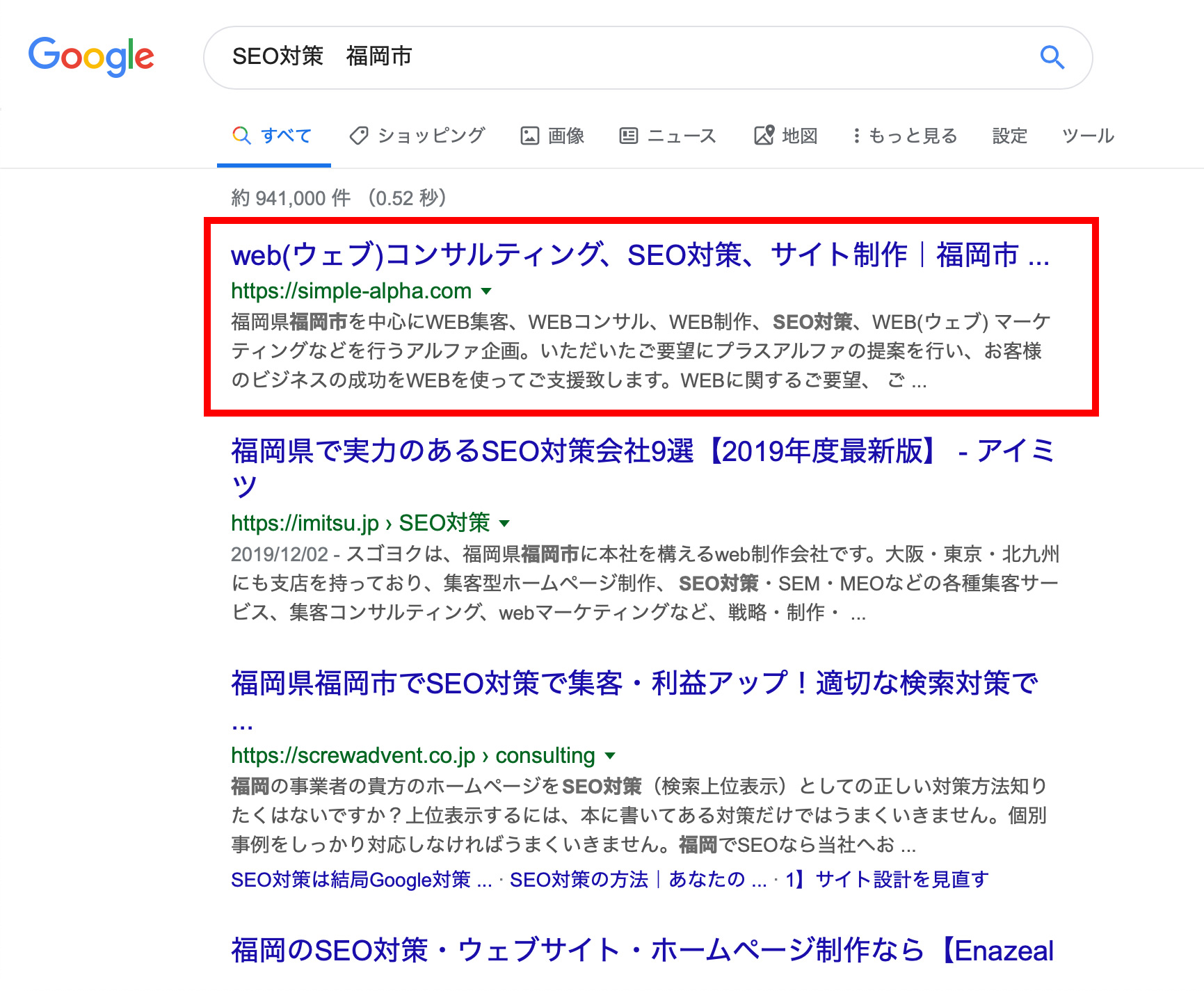 サイト公開(独立)から約半年で「SEO対策 福岡市」のキーワーで一位を獲得しました。