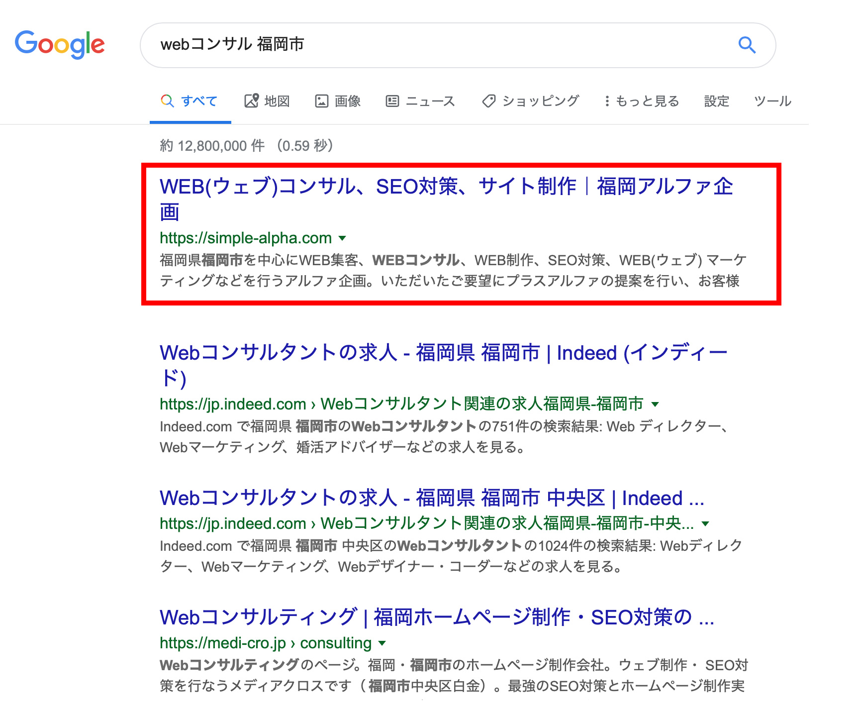 webコンサル 福岡