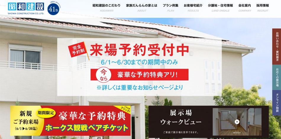 福岡の注文住宅昭和建設