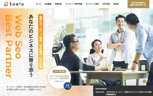 福岡 ホームページ制作会社 株式会社Soelu