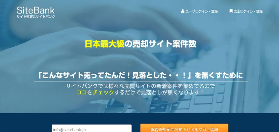 SiteBank(サイトバンク)
