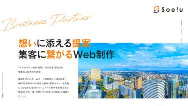 株式会社Soeluのホームページ制作を行いました。
