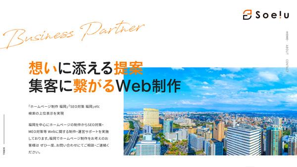 株式会社Soelu様のホームページ制作を行いました。