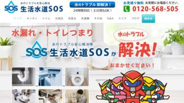 ホームページ運用実績・生活水道SOS様のSEO対策・MEO対策を行いました。
