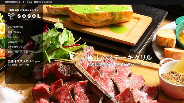 肉の山形屋(SOSOLサイト)様 / ホームページ制作・Web制作