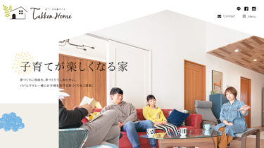 大牟田市を中心に子育てが楽しくなる注文住宅の建築を行うサービスサイト