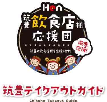 飯塚市テイクアウト
