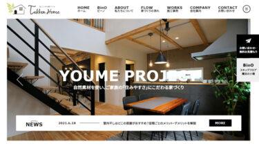 福岡県大牟田市を中心に空間に広がりを大切にする注文住宅の建築を行う企業サイト