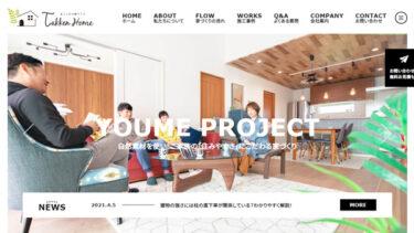 大牟田市を中心に子育てが楽しくなる注文住宅の建築を行う企業サイト
