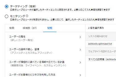 Google広告で競合他社サイトにアクセスしたユーザーに対し広告を配信