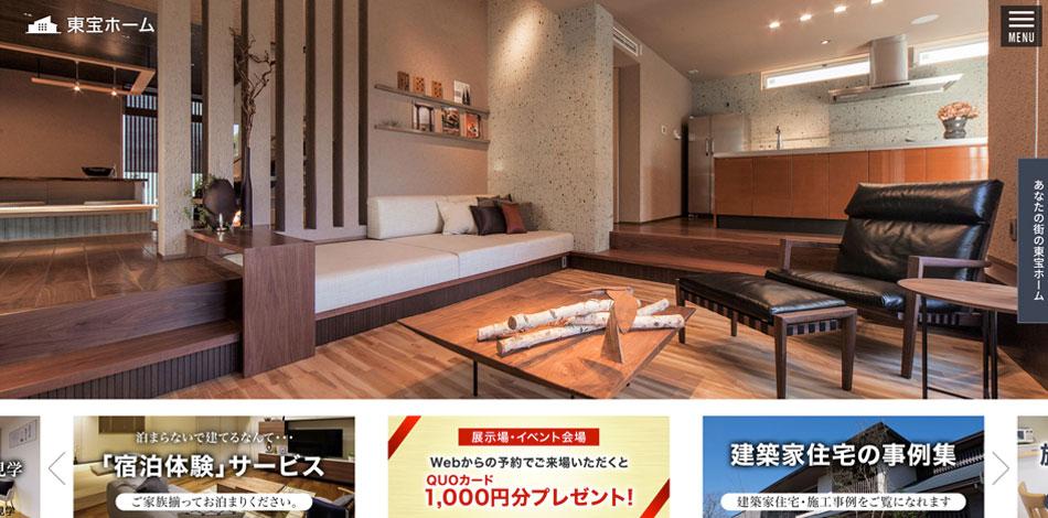 福岡の注文住宅東宝ホーム