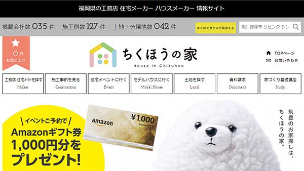 株式会社NOTE(筑豊の家サイト)様 / ホームページ制作・Web制作