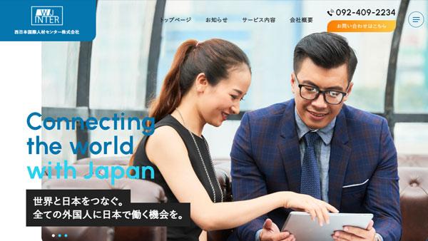 西日本国際人材センター株式会社様のホームページリニューアル