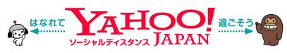 Yahoo ソーシャルディスタンス
