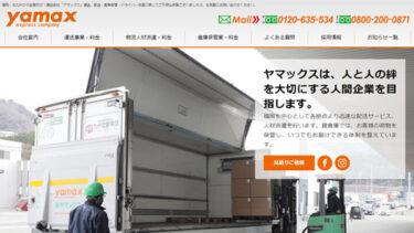 株式会社ヤマックス様のSEO対策・ホームページ運用サポート