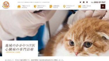 佐賀県佐賀市のゆめさき動物病院様 / ホームページ制作・Web制作